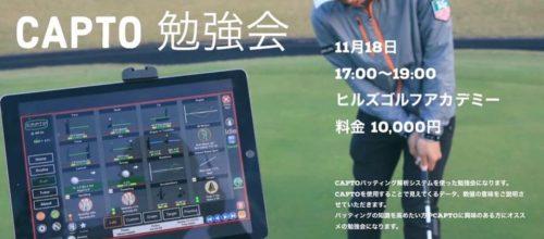 11月18日(月)CAPTO 勉強会!!